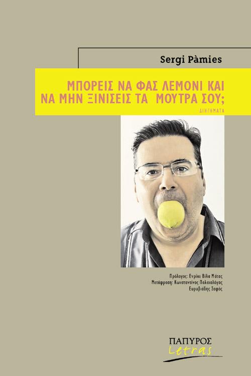 """""""Μπορείς να φας ένα λεμόνι χωρίς να ξινίσεις τα μούτρα σου;"""", Σέρζι Πάμιες"""