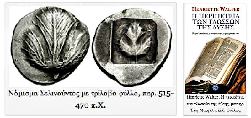 Νόμισμα Σεληνούντας με τρίλοβο φύλλο, περ. 515-470 π.Χ. (αριστ.), Ενριέτ Βαλτέρ, H περιπέτεια των γλωσσών της Δύσης, μεταφρ. Έφη Μαργέλη, εκδ. Ενάλιος