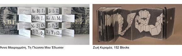 Βιβλία καλλιτεχνών (artists' books)