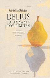 """Friedrich Christian Delius, """"Τα αχλάδια του Ρίμπεκ"""""""