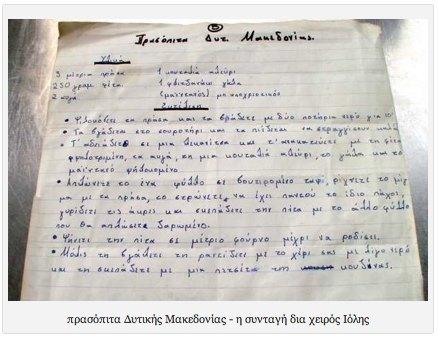 πρασόπιτα Δυτικής Μακεδονίας - η 'ιστορική' συνταγή