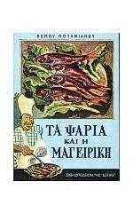 Τhemou Potamianou, Ta psaria kai i mageiriki