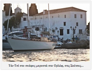 Syntagi gia fava opos sto Orlof stis Spetses