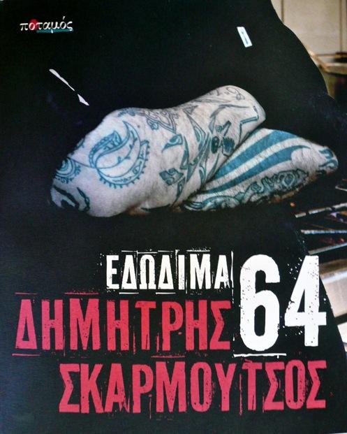 64 edwdima, Dimitris Skarmoutsos, ekdoseis Potamos, 2011