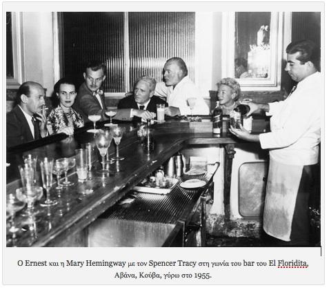 ο Χέμινγουέι με τον Σπένσερ Τρέισι και την παρέα του στο μπαρ του μπαρ του El Floridita - (c) wiki