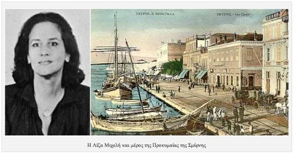 Το τετράδιο της Ερατώς: Η Λίζα Μιχελή και μέρος της Προκυμαίας της Σμύρνης