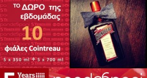 cointreau-giveaway-620