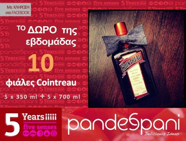 pandespani 5 years 5 senses: γενέθλια και δώρα Νο3