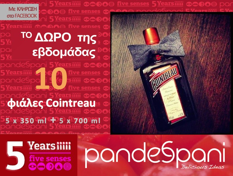 cointreau-giveaway800