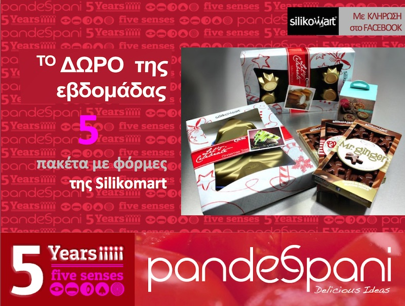 pandespani 5 years 5 senses: γενέθλια και δώρα Νο2  - το δώρο της εβδομάδας