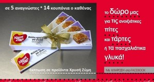 Xrisi-zimi-coupons