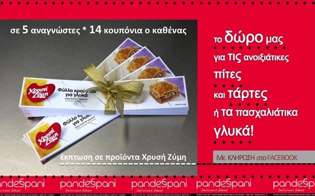 pandespani giveaways: το δώρο του μήνα