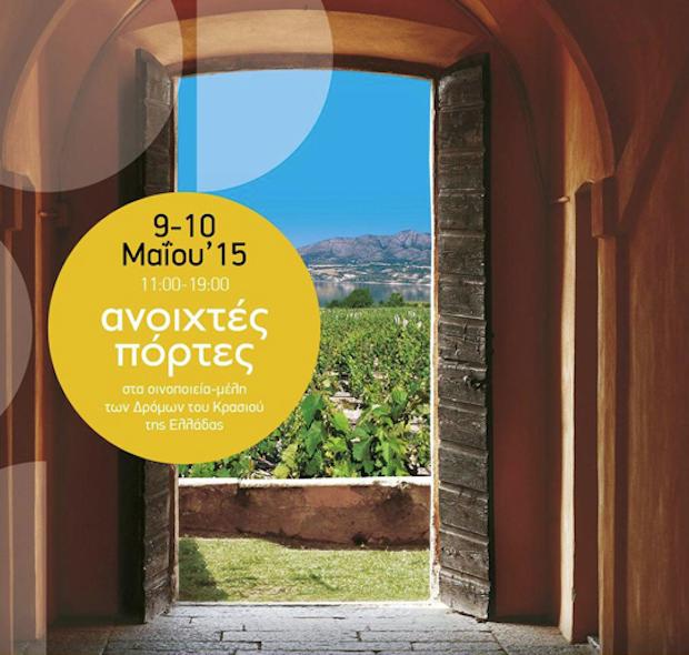 ανοιχτές πόρτες 2015