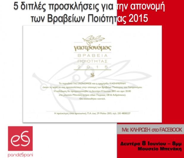 Βραβεία Ποιότητας 2015 - γαστρονόμος -πρόσκληση στην απονομή
