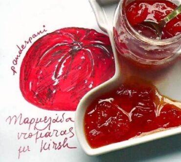 μαρμελάδα ντομάτας με kirsch ή σκέτη