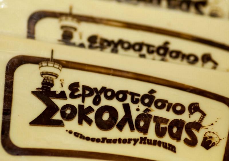 Εργοστάσιο και Μουσείο Σοκολάτας