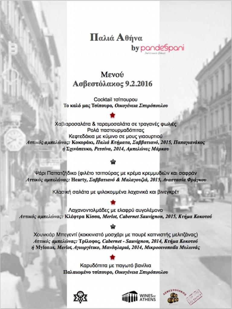 Pandespani events παλιά Αθήνα - μενού 9.2.2016