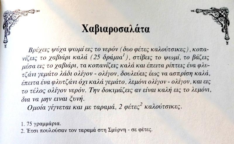 haviarosalata-5