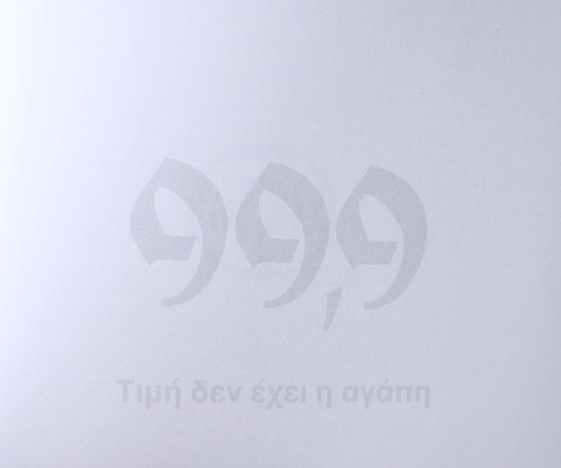 99,9 - τιμή δεν έχει η αγάπη
