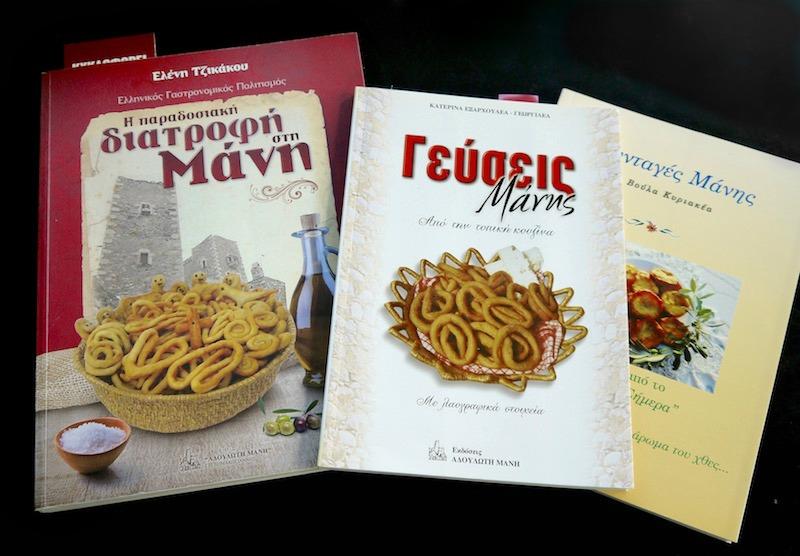 βιβλία για την κουζίνα της Μάνης