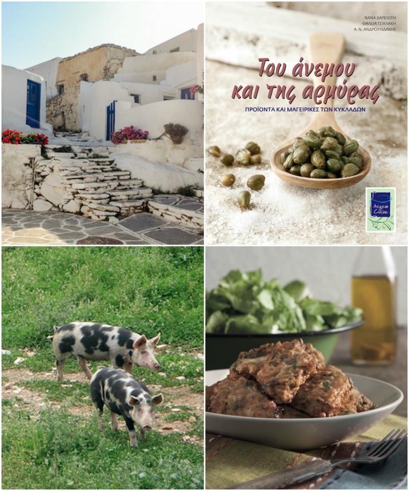 Του ανέμου και της αρμύρας: βιβλίο για την μαγειρική των Κυκλάδων