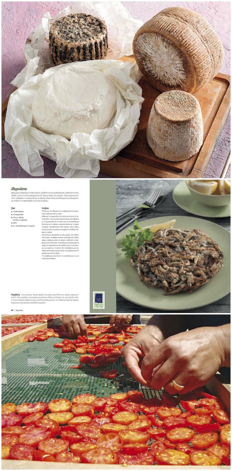 Του ανέμου και της αρμύρας: τυροκομία, αθερινόπιτα και λιαστές ντομάτες στη μαγειρική των Κυκλάδων
