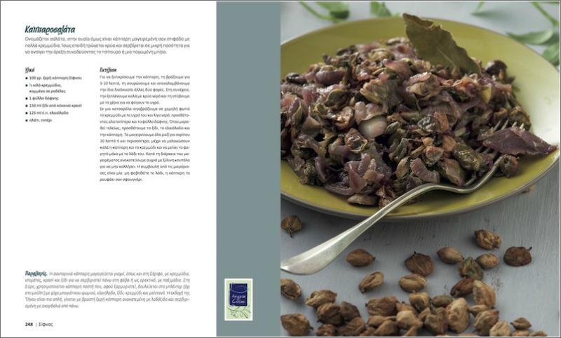 καππαροσαλάτα η συνταγή στο βιβλίο Του άνεμου και της αρμύρας