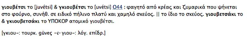 γιουβέτσι - ορισμός
