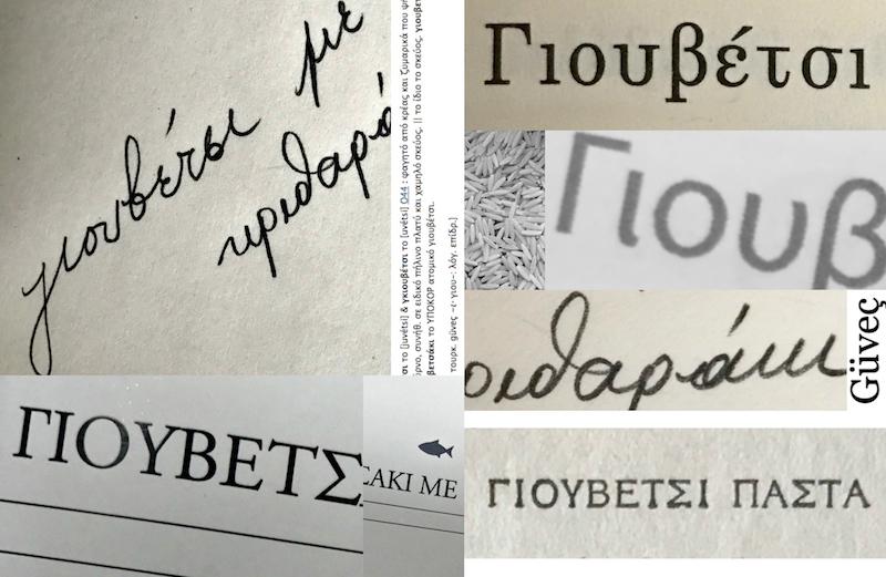 γιουβέτσι με κριθαράκι - προσεγγίζοντας την ιστορία