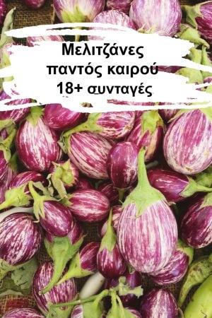 μελιτζάνες 18+ συνταγές