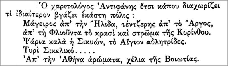 Αθήναιου, Δειπνοσοφιστές - ψαροφαγία