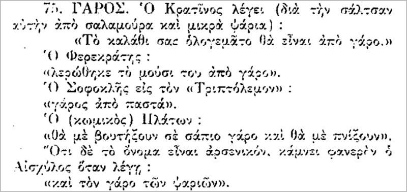 Αθήναιου, Δειπνοσοφιστές - ψαροφαγία: γάρος