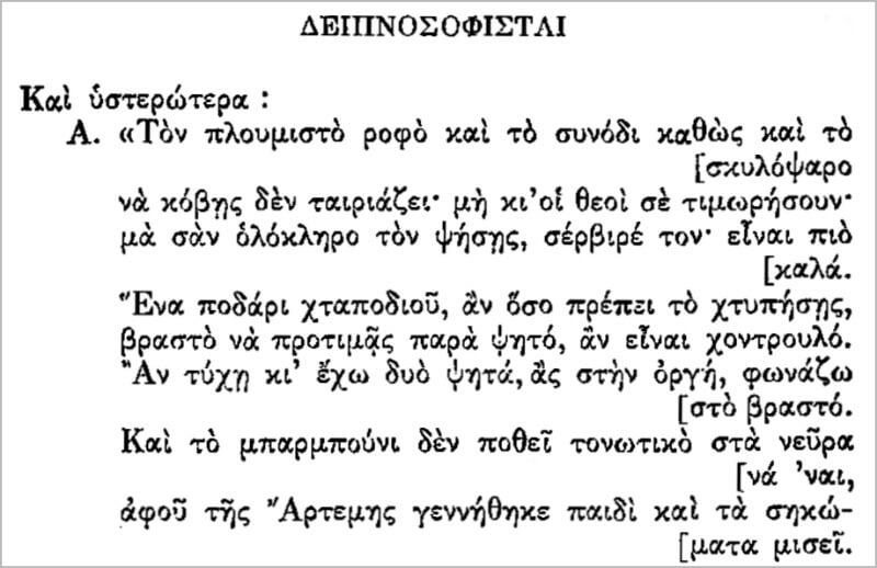 Αθήναιου, Δειπνοσοφιστές - ψαροφαγία: ροφός, χταπόδι, μπαρμπούνι