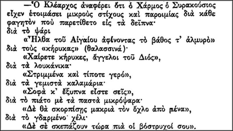 Αθήναιου, Δειπνοσοφιστές - ψαροφαγία: καλαμάρι, θαλασσινά