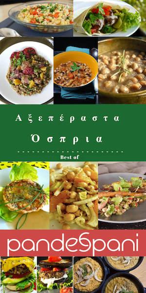 Όσπρια συνταγές pandespani
