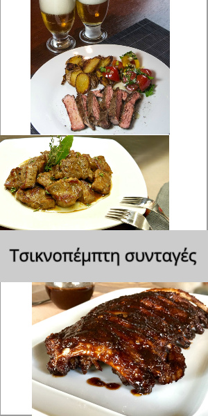 Συνταγές για Τσικνοπέμπτη